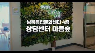 남북통합문화센터 문화생활팀 홍보영상
