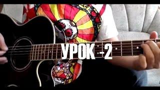 Unforgiven 2 - Гитара Видеоурок Акустика