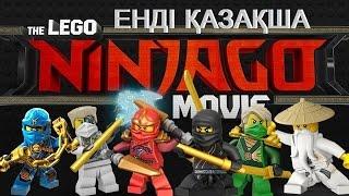 Лего Фильм: Ниндзяго — Қазақша трейлер (2017)