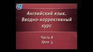 Английский язык. Вводный курс. Урок 8.3. Infinitive or - ing