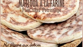 Recette de pain sans petrissage matloua / Recipe Bread flour without kneading Matloua