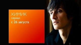 """Сериал """"Химик"""" в 21.00 на первом городском!"""