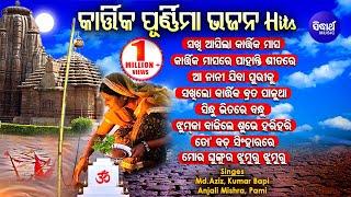 SAKHI ASILA KARTIKA MAASA & Other Hit Kartika Purnima Bhajans of Md.Aziz,Anjali | Audio Jukebox