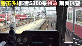 【爆走】都営5300系京急線特急運用 前面展望【レア運用】