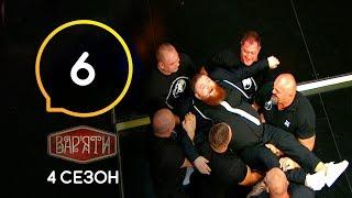 Вар'яти (Варьяты) – Сезон 4. Випуск 6 – 01.10.2019