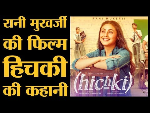 Rani Mukerji की फिल्म Hichki...