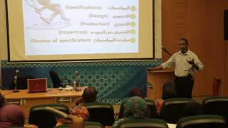 Gambar cover هشام يوسف حسن .محاضرة عن  ادارة انظمة جوده الغذاء