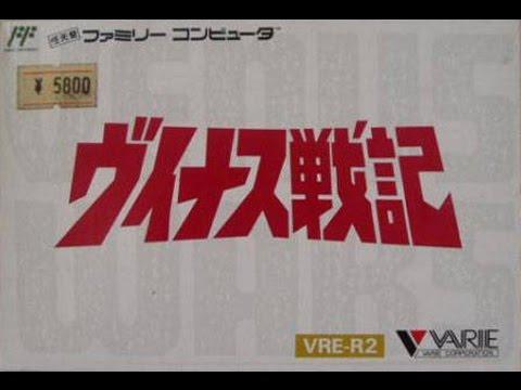 NES ヴイナス戦記 Venus Wars Video Walkthrough