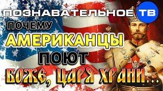 Боже, храни русского царя в День независимости США (Познавательное ТВ, Артём Войтенков)