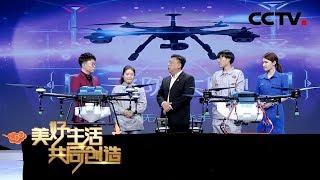 《美好生活 共同创造》 20190501 3| CCTV