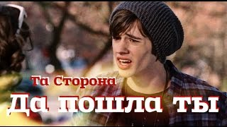 Та Сторона ~ Да пошла ты [КЛИП HD 2016]