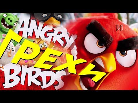 """МультГрехи """"Angry Birds в кино""""   Все грехи, приколы, ляпы мультфильма"""