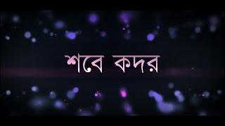 শবে কদর