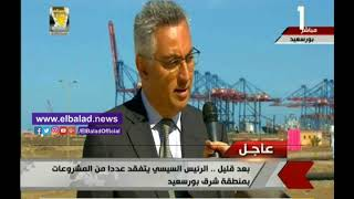 كريم سامي: عملنا 3 سنوات لمضاعفة مساحة ميناء شرق بورسعيد لـ10 أضعاف.. فيديو