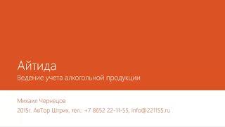 2015-02-14 Айтида. Учет алкоголя. kassa26.ru