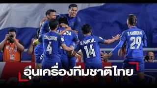 THAILAND VS OMAN (อุ่นเครื่อง ทีมชาติไทย ปะทะ โอมาน)