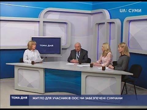 UA:СУМИ: Житло для учасників ООС:чи забезпечені сумчани