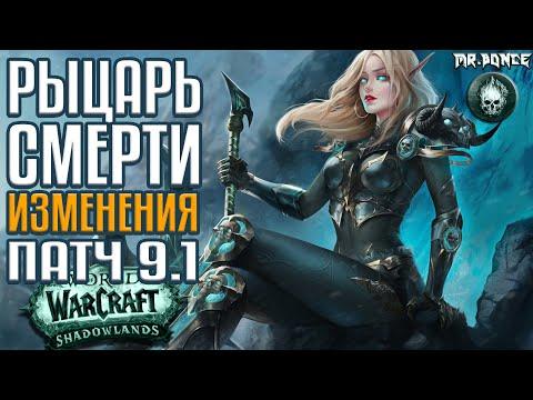 Рыцарь смерти изменения патч 9.1 | Некролорды vs Вентиры | Новые PVP таланты ДК | WOW Shadowlands