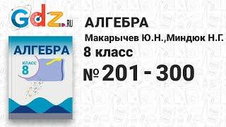 № 201-300 - Алгебра 8 класс Макарычев