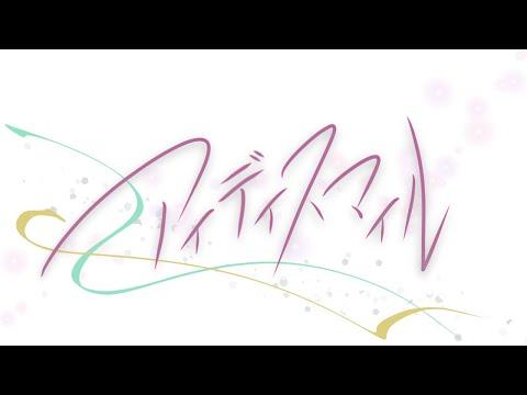 とあ - アイディスマイル - ft.初音ミク, 鏡音リン ( Toa - IDSMILE -  ft.Hatsune Miku, Kagamine Rin )
