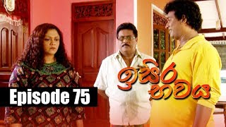 Isira Bawaya | ඉසිර භවය | Episode 75 | 15 - 08 - 2019 | Siyatha TV Thumbnail