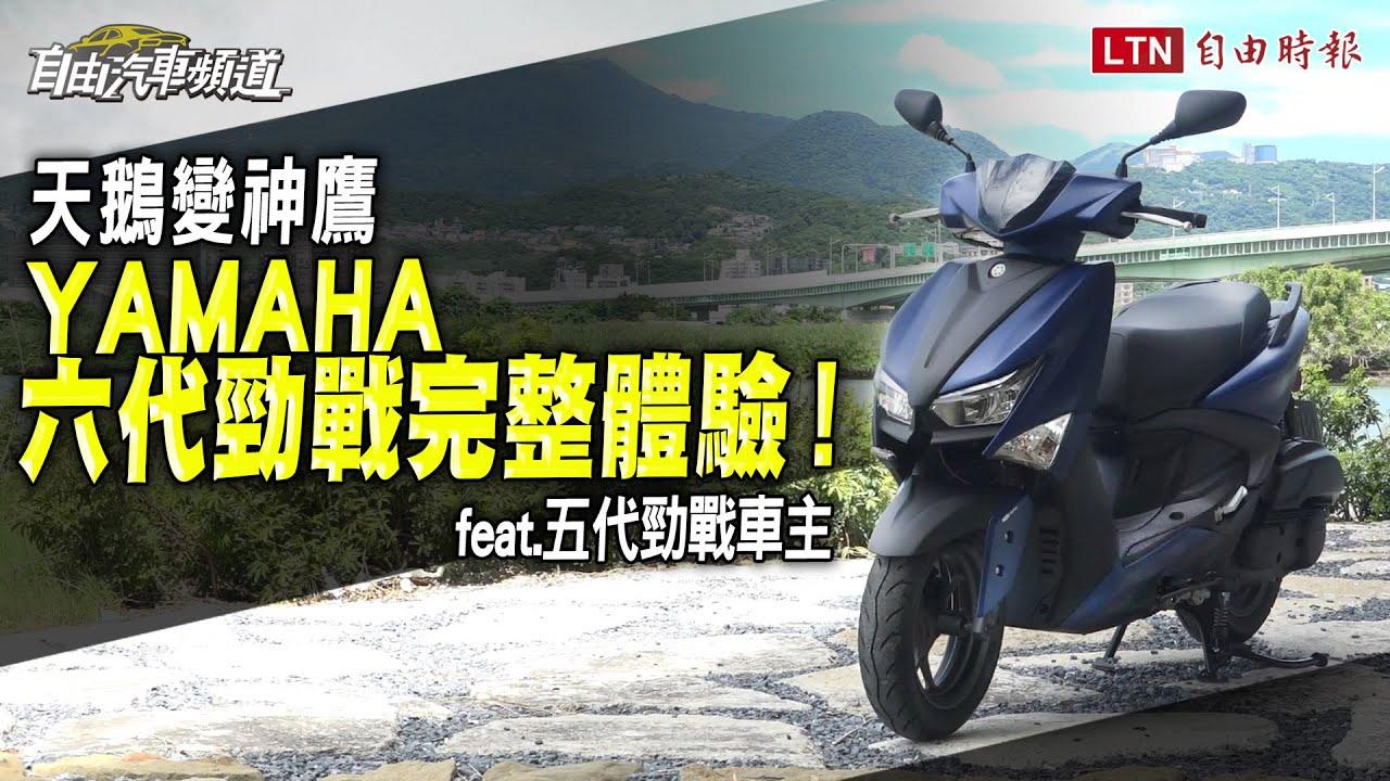 天鵝變神鷹,Yamaha 六代勁戰完整體驗!feat.五代勁戰車主
