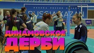 «Динамовское Дерби»   Финальные игры за чемпионский титул на казанской арене