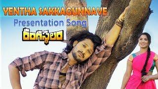 Yentha sakkagunnave presentation song || Ram Ch...