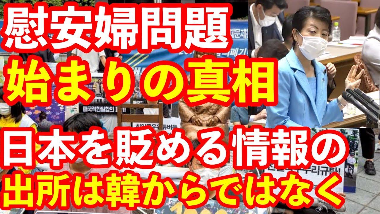慰安婦問題が性奴隷という非人道的な領域に突き上げた韓政府の狙いを有村氏が暴露…本当に伝えたい事はなぜか日韓メディアがスルーする不思議…先人と未来を担う子供の為に名誉回復必須の日本、政府の動きに期待