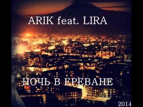 Arik Feat. Lira - Ночь в Ереване