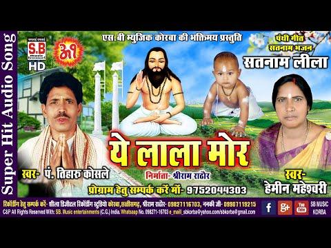 Ye Lala Mor | Cg Panthi Song | Tiharu Ram Kosle Hemin | Chhattisgarhi Satnam Bhajan | SB 2021