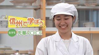 【信州で学ぼう!】インタビュー動画 飯田女子短期大学篇