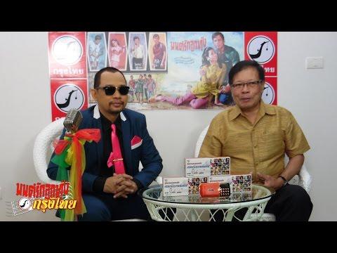 รายการ  มนต์รักลูกทุ่ง กรุงไทย  Variety Thai Country Song Thailand Ep1 Break 1