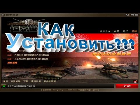 Как установить китайский клиент  - YouTube b1c077401f083