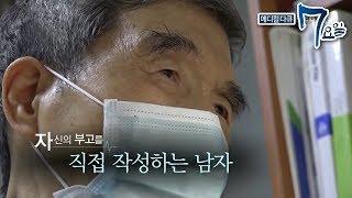 메디컬 다큐 7요일 - 급성골수성백혈병_#002