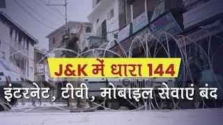 Kashmir: Section 144 imposed; mobile, internet, TV shut down