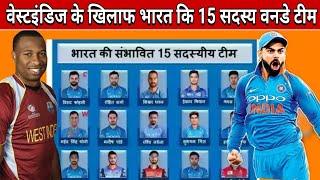 India VS West Indies ODI Series || India 15 Members Team Squad VS West Indies In ODI ||