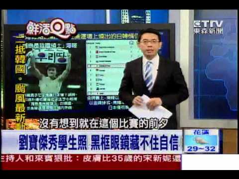 [東森新聞]劉寶傑秀嫩照 力挺新節目「關鍵51區」