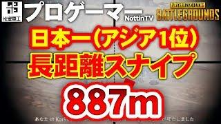 【PUBG】Longest Range Kill 日本1位のスナイパー(アジア…