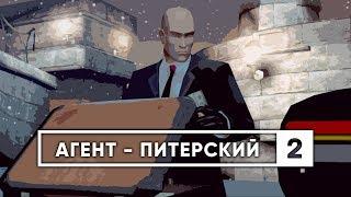 HITMAN 2: Бесшумный Убийца - ОБЗОР (ЧАСТЬ 2)