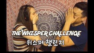 THE WHISPER CHALLENGE | AMWF | 여자친구와 위스퍼 챌런지 하기 [한글자막] Video