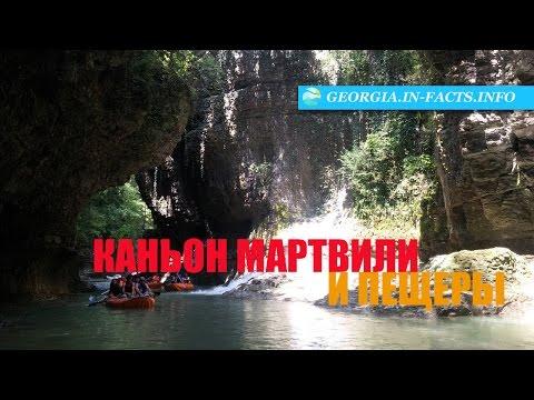 Каньон Мартвили, пещера