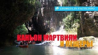 видео Пещера Прометея (Кутаиси, Грузия)