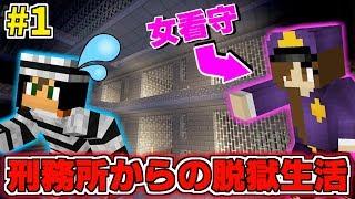 【マイクラ】刑務所からの脱獄生活2 #1 thumbnail
