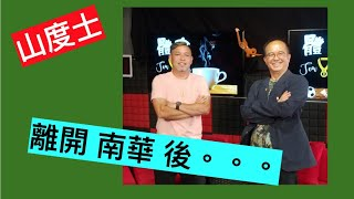 Publication Date: 2020-01-23 | Video Title: [山度士] - 離開 南華 後...