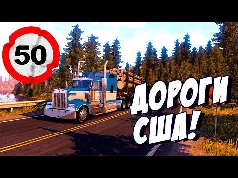 Видео Онлайн симулятор грузовик симулятор грузовик