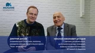 Поздравление от Дмитрия Дунаева и Николая Дроздова