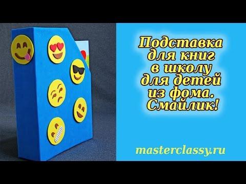 Подставка для книг в школу для детей из фома со смайликами! Подробное видео