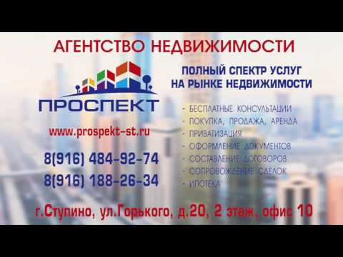"Агенство Недвижимости ""ПРОСПЕКТ"""