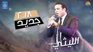 محمود الليثي يمكن علي باله اغنيه شعبيه